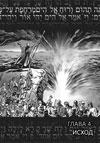 Lees God se verhaal van Genesis tot Openbaring.