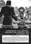 Zabwino ndi Zoipa Chosseketsa Buku Mutu chithunzi