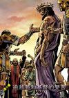 《善与恶》漫画圣经图片11章
