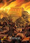 《善与恶》漫画圣经图片13章