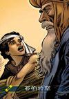 《善与恶》漫画圣经图片2章