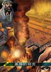 《善与恶》漫画圣经图片7章