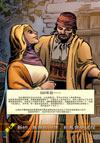《善与恶》漫画圣经图片8章