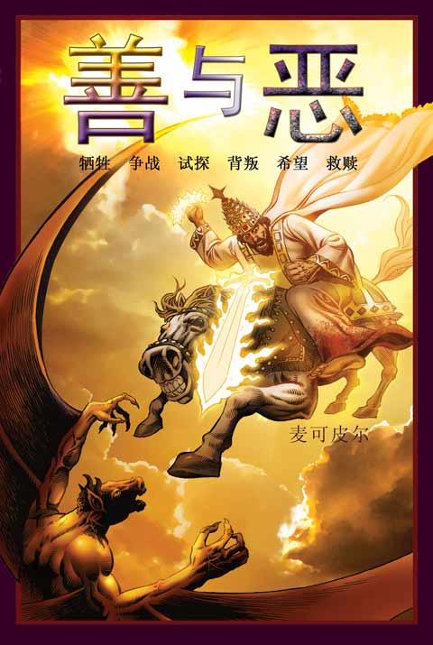 《善与恶》漫画书封面。中文漫画圣经。 中文版基督教漫画书。阅读上帝的故事,从创世纪到警示录。