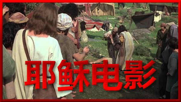 耶稣电影 simplified chinese Jesus film movie