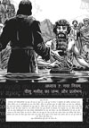 हिंदी भाषा में ईसाई कॉमिक बुक।