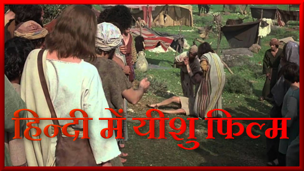 यीशु के बारे में नि:शुल्क ऑनलाइन मूवी देखें hindi jesus film picture
