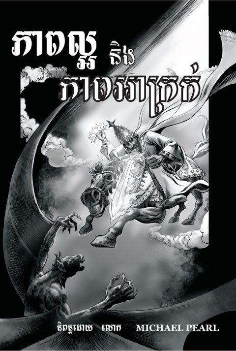 Good and Evil Comic Book. Khmer comic book. Christian comic book in Khmer language.