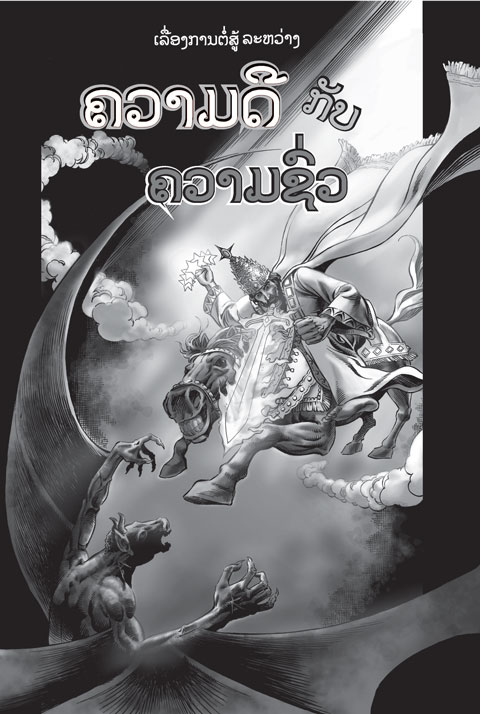 Good and Evil Comic Book. Lao comic book. Christian comic book in Lao language.