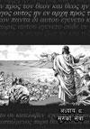 क्रिस्चियन कमिक पुस्तक नेपाली भाषामा ।