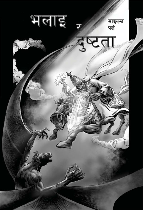 Good and Evil Comic Book. Nepali comic book. Christian comic book in Nepali language.