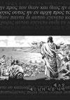 책의 선과 악 만화 성경 사진 작은 사진