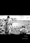 ਪੰਜਾਬੀ ਭਾਸ਼ਾ ਵਿੱਚ ਇਸਾਈ ਧਰਮ ਦੀ ਕੌਮਿਕ ਕਿਤਾਬ।