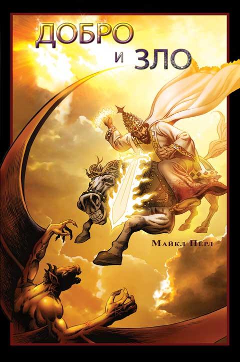 """Обложка книги """"Добро и Зло"""" - иллюстрированные истории из Библии на русском языке"""