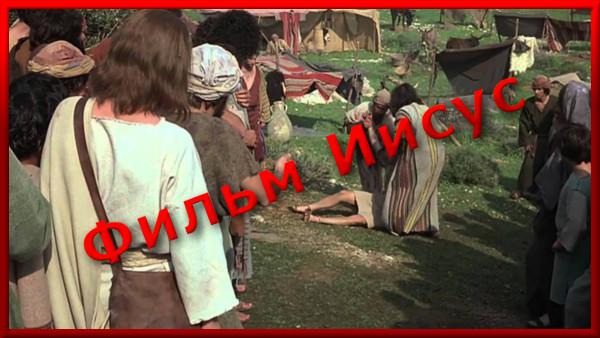 Фильм Иисус картины фото russian Jesus film picture photo