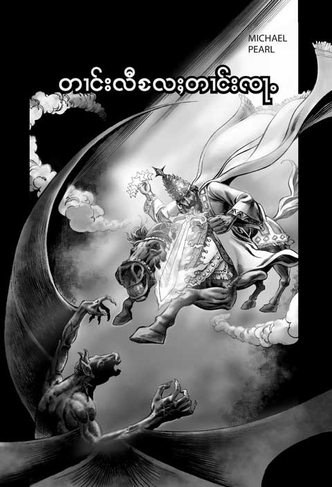 Good and Evil Comic Book Bible in the Shan Language. Shan is related to Thai and is written in a script similar to Burmese.