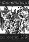창세기에서 요한 계시록까지 하나님의 이야기를 읽어보세요 10