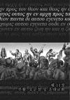 창세기에서 요한 계시록까지 하나님의 이야기를 읽어보세요 11