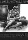 창세기에서 요한 계시록까지 하나님의 이야기를 읽어보세요 9