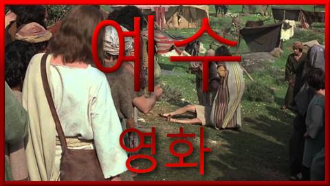 예수에 대한 무료 온라인 영화를 보세요. 한국어 예수 영화 korean jesus film picture