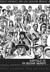 Bibliyang komiks sa Ingles