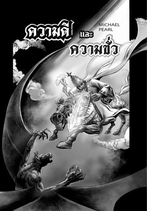 หน้าปกหนังสือการ์ตูนความดีและความชั่ว คัมภีร์ไบเบิลการ์ตูนฉบับภาษาไทย หนังสือการ์ตูนของชาวคริสต์ฉบับภาษาไทย อ่านเรื่องราวของพระเจ้าจากบทปฐมกาล(Genesis) ไปจนถึงเรื่องราวในหมวดวิวรณ์ (Revelation)