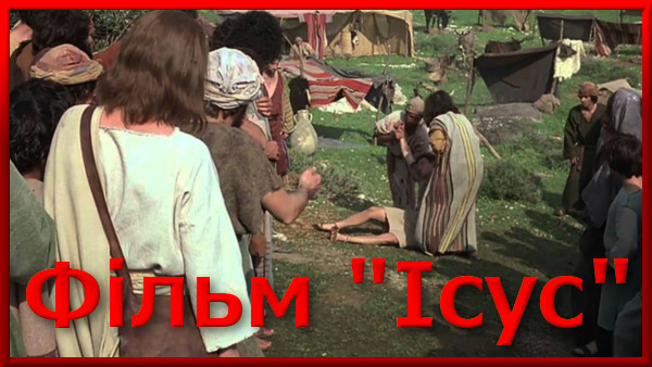 Фільм Ісус ukrainian Jesus film picture photo