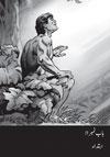 اردو کامک کتاب مقدس۔ 1