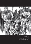 پیدائش سے لیکر مکاشفہ تک 10