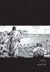 اردو کامک کتاب مقدس۔ 8