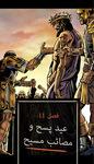 Good and Evil comic book