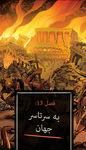 فصل 13 Illustrated Bible storybook