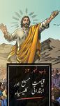 پیدائش سے لیکر مکاشفہ تک 12