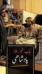 اردو کامک کتاب مقدس۔ 5
