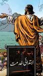 خداوند کی کہانی پڑھیں  9